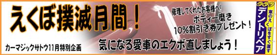 2411gatukikaku_2