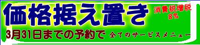 Kakakusueoki3_2