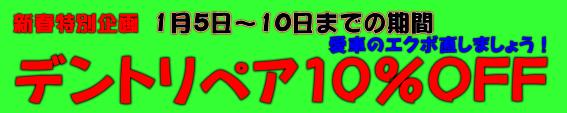 Dent15off60
