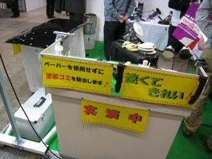 Expo2010_019