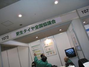Expo2010_052