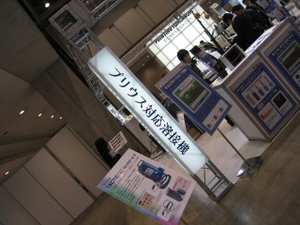 Expo2010_053