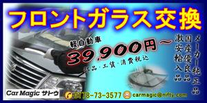 Garasukoukan2