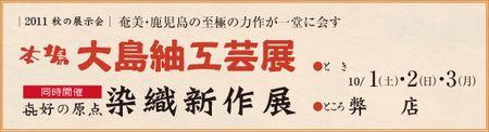 2011_10_banner_3