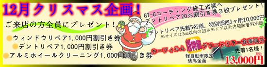 Kurisumasu333_3_4