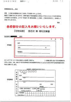 Ccf20140808